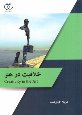خلاقیت در هنر, مریم فروزمند, ساکو