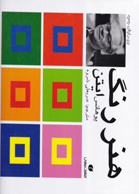 هنر رنگ, یوهانس ایتن, عربعلی شروه, یساولی
