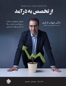 از تخصص به درآمد دکتر شهاب اناری مبتکران