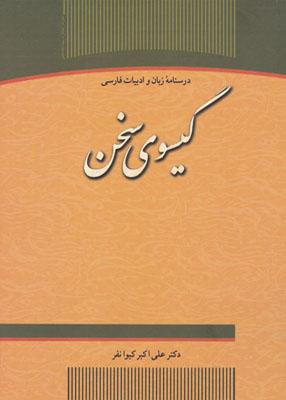 گیسوی سخن, درسنامه زبان و ادبیات فارسی, دکتر علی اکبر کیوانفر, جهاد دانشگاهی