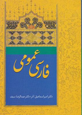 فارسی عمومی, دکتر امیراسماعیل آذر, دکتر عبدالرضا سیف, سخن