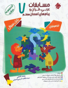 مسابقات دروس عمومی (عربی قرآن و پیام های آسمانی) هفتم مرشد مبتکران
