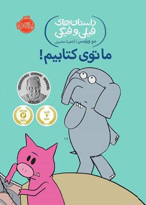 داستان های فیلی و فیگی, ما توی کتابیم!, پرتقال