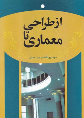 از طراحی تا معماری, سید ابوالقاسم سید صدر, سیمای دانش