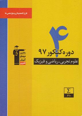 4 دوره کنکور 97 رشته علوم تجربی-ریاضی و فیزیک ویژه نظام جدید و قدیم زرد قلم چی