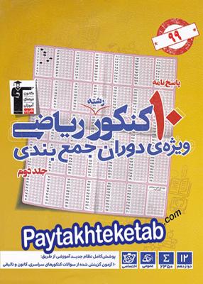 پاسخ نامه 12 کنکور رشته ریاضی جلد دوم زرد قلم چی