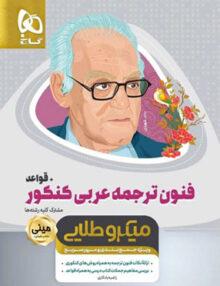 فنون ترجمه عربی کنکور+قواعد مینی میکرو طلایی گاج