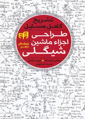 تشریح کامل مسایل اجزا ماشین شیگلی, نشر دانشگاهی کیان