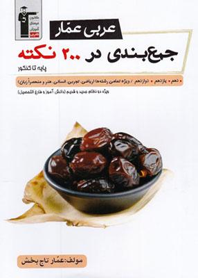 جمع بندی عربی جامع کنکور عمار در 200 نکته قلمچی