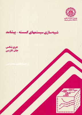 شبیه سازی سیستمهای گسسته-پیشامد, انتشارات علمی دانشگاه صنعتی شریف