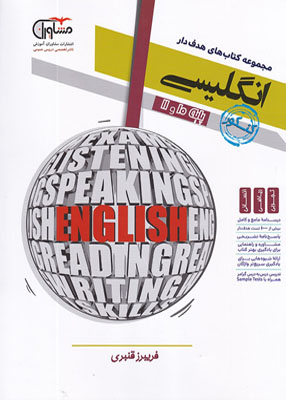 زبان انگلیسی پایه کنکور دهم و یازدهم مشاوران آموزش