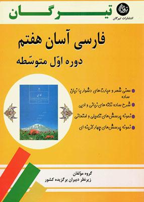 فارسی آسان هفتم تیرگان