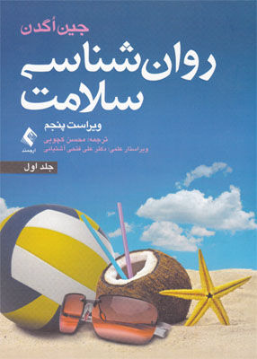 روان شناسی سلامت جلد اول, جین اگدن, محسن کچویی, ارجمند