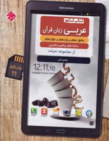 عربی جامع کنکور مرشد مبتکران