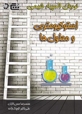 نردبان المپیاد شیمی استوکیومتری و محلول ها نشرگچ