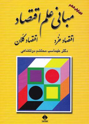 مبانی علم اقتصاد, دکتر طهماسب محتشم دولتشاهی, انتشارات خجسته