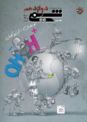 شیمی دوازدهم جلد دوم تست مبتکران