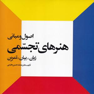 اصول و مبانی هنرهای تجسمی, دکتر محمد حسین حلیمی, احیا کتاب
