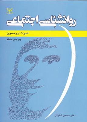 روانشناسی اجتماعی, الیوت ارونسون, دکتر حسین شکرکن, رشد
