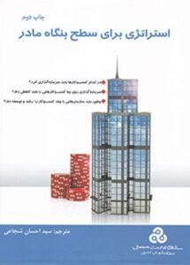 استراتژی برای سطح بنگاه مادر, سید احسان شجاعی, سازمان مدیریت صنعتی