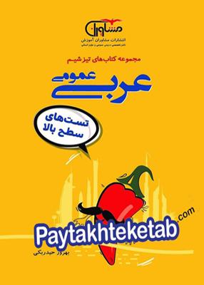 تیزشیم عربی عمومی جامع کنکور مشاوران آموزش