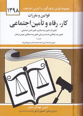 قوانین و مقررات کار, رفاه و تامین اجتماعی, جهانگیر منصور, دوران