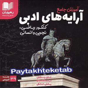 آموزش جامع آرایه های ادبی کنکور رهپویان دانش و اندیشه