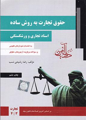 حقوق تجارت به روش ساده جلد دوم, اسناد تجاری و ورشکستگی, رضا رشیدی نسب, دادآفرین