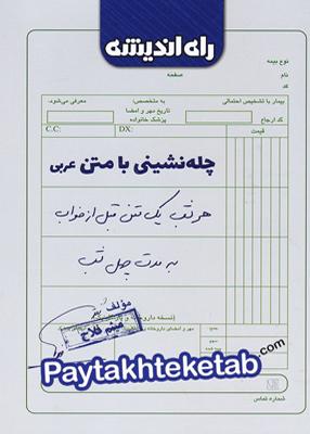 چله نشینی با متن عربی راه اندیشه
