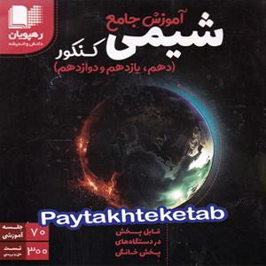 DVD آموزش جامع شیمی کنکور رهپویان دانش و اندیشه