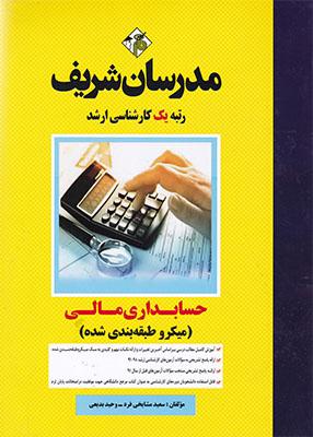 حسابداری مالی میکرو طبقه بندی شده مدرسان شریف