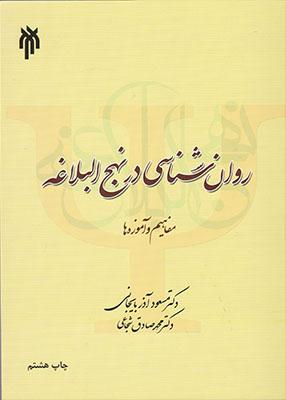 روان شناسی در نهج البلاغه (مفاهیم و آموزه ها), پژوهشگاه حوزه و دانشگاه 283