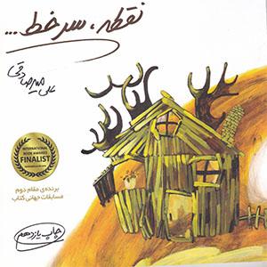 نقطه, سر خط … علی میرصادقی, انتشارات بارسا