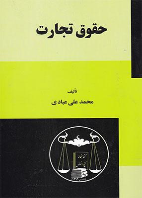 حقوق تجارت, محمد علی عبادی, گنج دانش