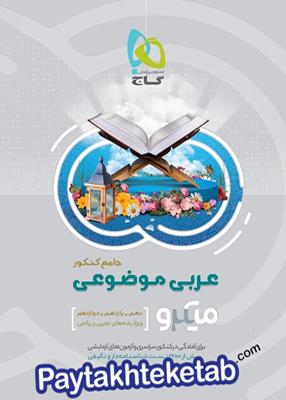 عربی موضوعی جامع کنکور میکرو گاج