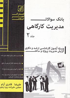 بانک سوالات مدیریت کارگاهی جلد2, انتشارات عصر کنکاش