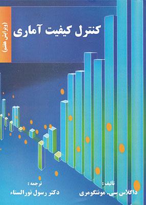 کنترل کیفیت آماری, داگلاس سی. مونتگومری, دکتر رسول نورالسنا, دانشگاه علم و صنعت ایران