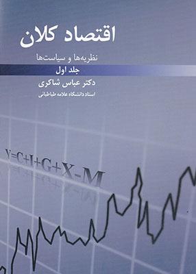 اقتصاد کلان نظریه ها و سیاست ها جلد اول, دکتر عباس شاکری, انتشارات رافع