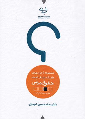 مجموعه آزمون های طبقه بندی شده حقوق مدنی جلد دوم-پاسخ نامه, موسسه مطالعات حقوقی دکتر محمد حسین شهبازی