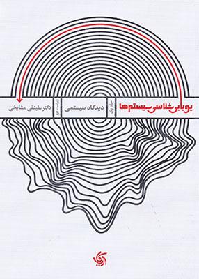 پویایی شناسی سیستم ها جلد اول دیدگاه سیستمی, دکتر علینقی مشایخی, آریانا قلم