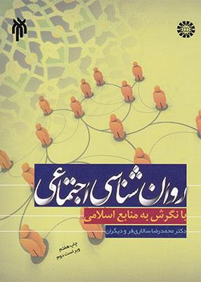 روان شناسی اجتماعی با نگرش به منابع اسلامی, انتشارات حوزه و دانشگاه