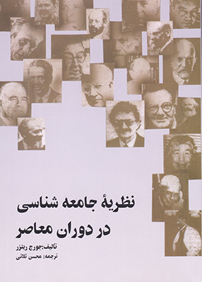 نظریه جامعه شناسی در دوران معاصر, جورج ریتزر, محسن ثلاثی, علمی