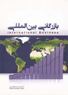 بازرگانی بین المللی, دکتر حسن اسماعیل پور, نگاه دانش
