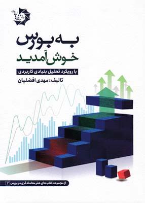 به بورس خوش آمدید, با رویکرد تحلیل بنیادی کاربردی, مهدی افضلیان, دانش پژوهان جوان