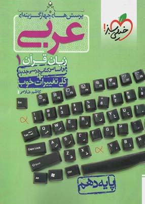 پرسش های چهارگزینه ای عربی دهم خیلی سبز