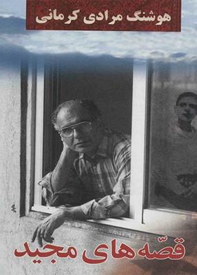 قصه های مجید, هوشنگ مرادی کرمانی, انتشارات معین
