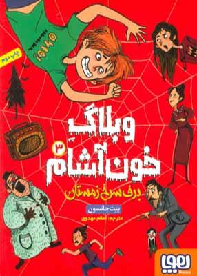 وبلاگ خون آشام 3 برف سرخ زمستان, هوپا
