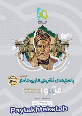 پاسخ های تشریحی ادبیات فارسی جامع کنکور میکرو گاج