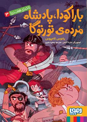 ناخدای هفت دریا 3 باراکودا, پادشاه مرده ی تورتوگا, هوپا
