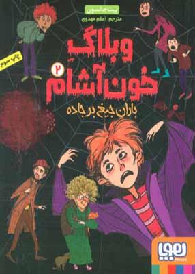 وبلاگ خون آشام 2 باران جیغ بر جاده, هوپا